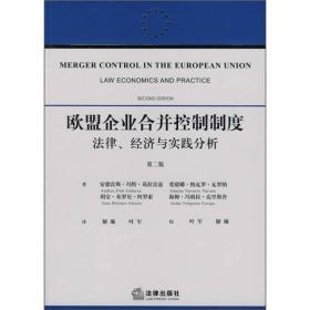 歐盟企業合并控制制度:法律、經濟、實踐與分析(第2版)