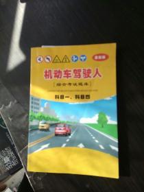 最新版 机动车驾驶人 综合考试题库 科目一、科目四.