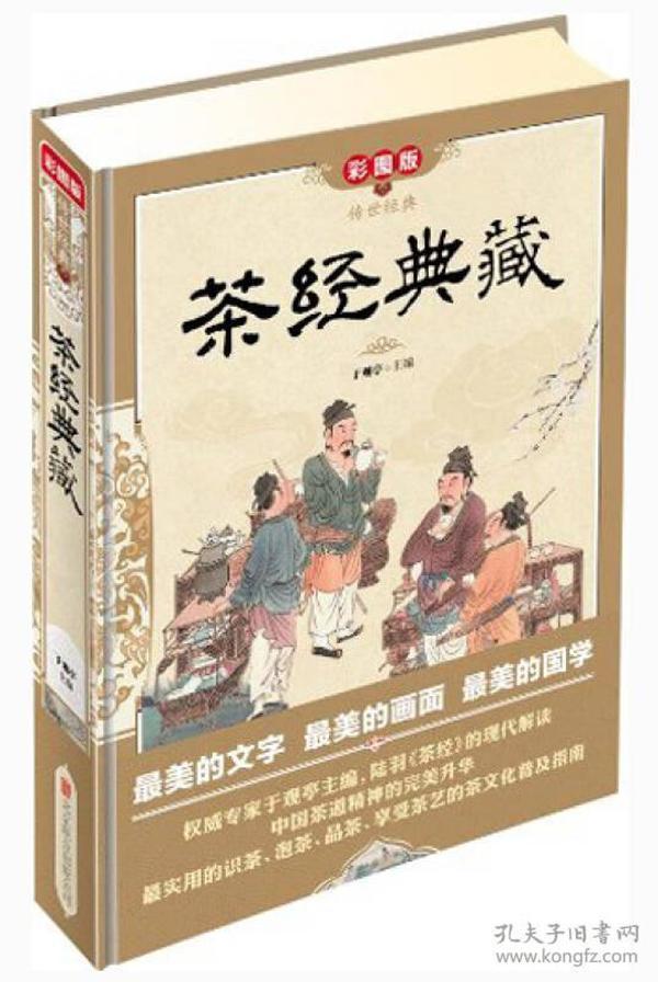 传世经典:茶经典藏(彩图版)