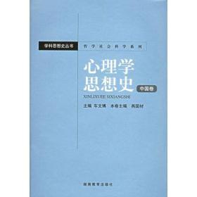 心理学思想史(中国卷)