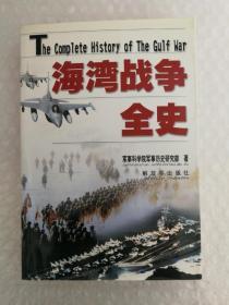 海湾战争全史