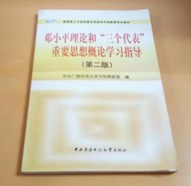 教育部人才培养模式改革和开放教育试点教材:邓小平理论和三个代表重要思想概论学习指导(第二版)
