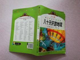 小学语文新课标阅读必备:八十天环游地球(少儿版)(注音美绘本)实物拍图
