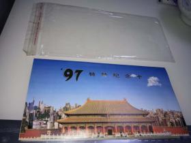 97特种纪念卡
