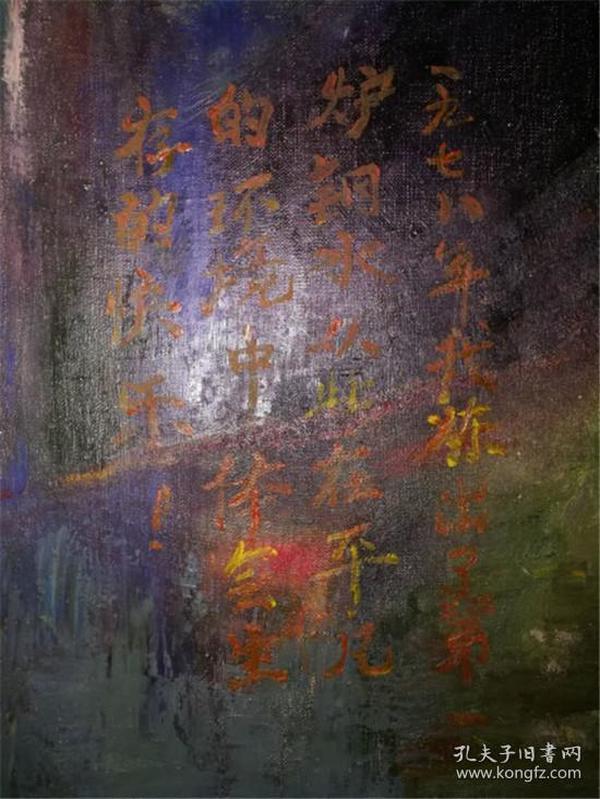 油画家布面油画《第一炉钢水》