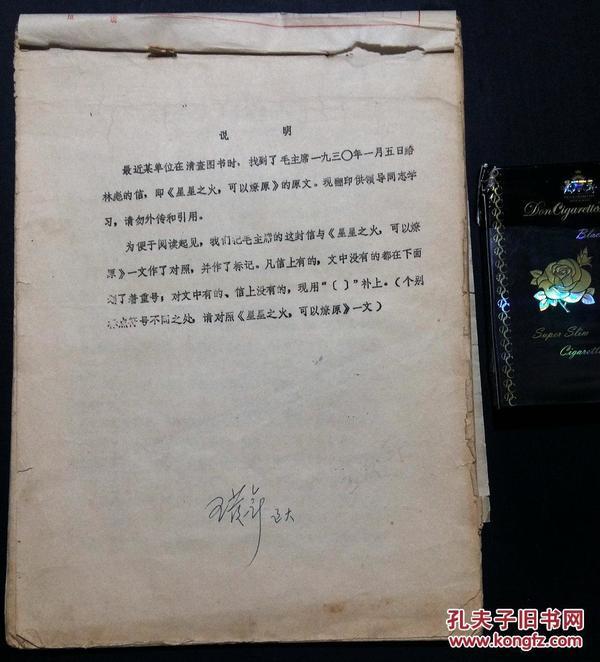 """《星星之火,可以燎原""""原文,未删减""""(14页)》毛泽东在1930年给林彪的一封信(14页)"""