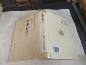 天学初函(第4册)