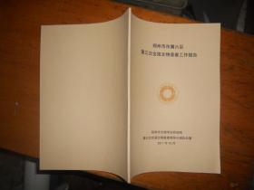 郑州市市属六区第三次全国文物普查工作报告