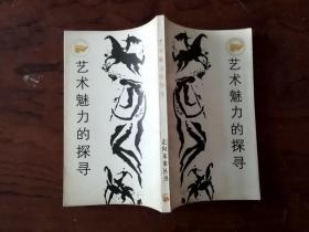 【艺术魅力的探寻(走向未来丛书)1版2印,