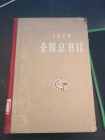 全国总书目 1970
