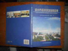 郑州市投资环境指南图集 精装