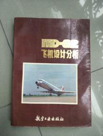 MD-82飞机设计分析