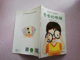 兰可可绘本馆·影响孩子一生的健康书:爸爸的眼镜【实物拍图】