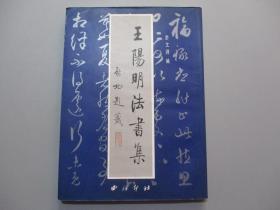 王阳明法书集【编者计文渊签名钤印本】