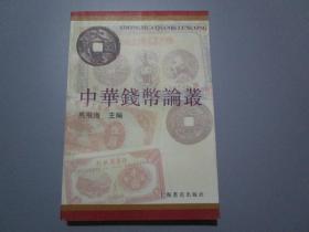 中华钱币论丛(第一辑)