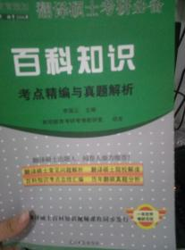 育明教育策划·翻译硕士考研必备:百科知识考点精编与真题解析