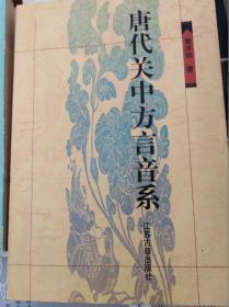 唐代关中方言音系  98年初版