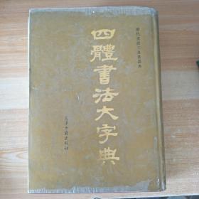 历代书法工具书四体书大字典上册