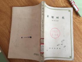 计划时代【仅印2000册】