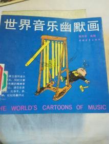 世界音乐幽默画