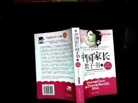 中国家长教子书4:综合素质篇