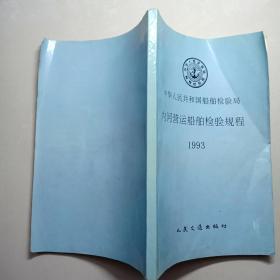 中华人民共和国船舶检验局 内河营运船舶检验规程 1993