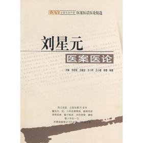 医案医话论精选:刘星元医案医论.