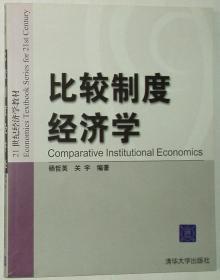 比较制度经济学