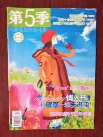 《传奇故事(下)》第5季编辑部2006年2-3