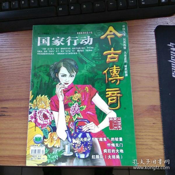 今古传奇(单月号3)2008.5