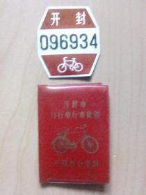 """开封市1991年自行车""""行车执照""""(吕质车牌号""""开封096934"""")"""