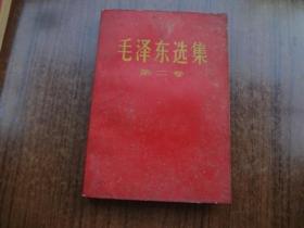 毛泽东选集   第二卷   8品    66年9月武汉一印
