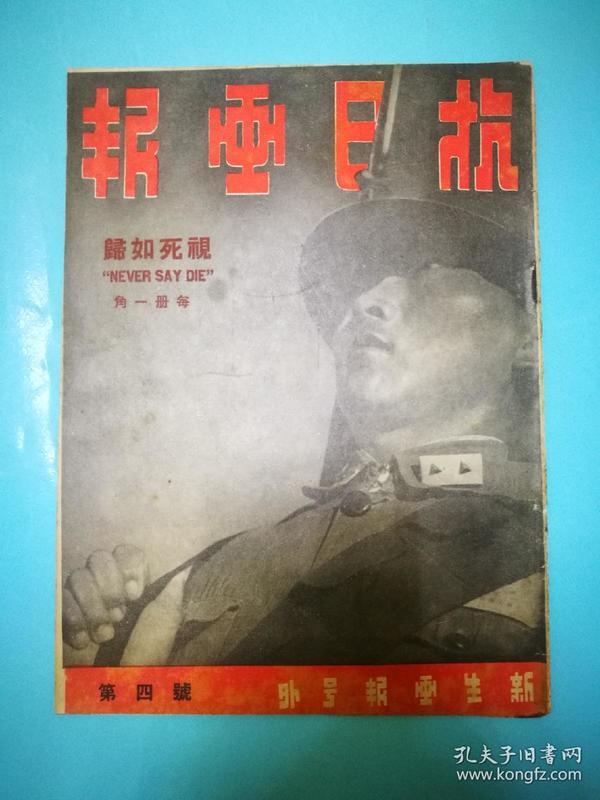 1937年上海出版《抗日画报》第四期