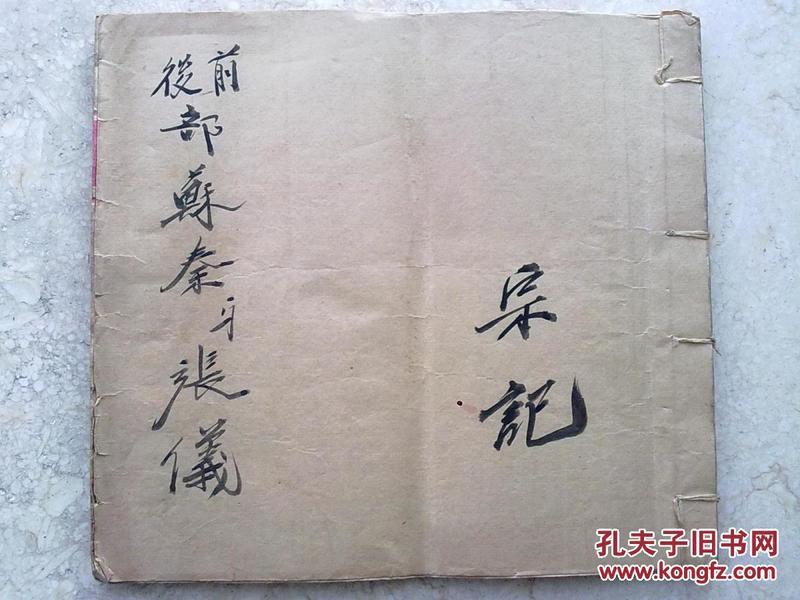 民国著名京剧演员                                              于宗瑛手稿                      《苏秦与张仪》