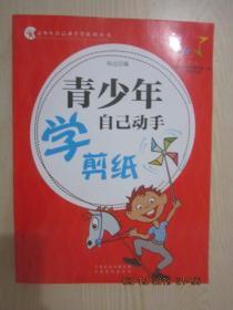 2014年印:青少年自己动手学剪纸【内有插图】