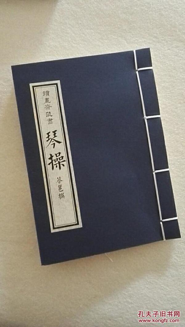 【古琴】《琴操》蔡邕 日版 现代宣纸线装本 0324