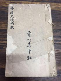 靈川青云軒精寫本新式普通尺牘典故