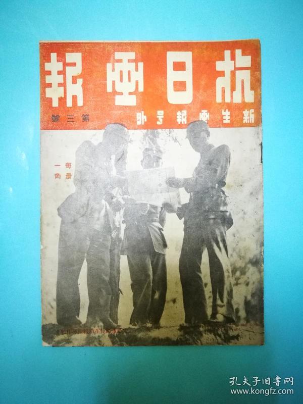 1937年上海出版《抗日画报》第三期