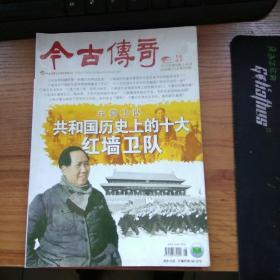 今古传奇(纪实版3)2012.6