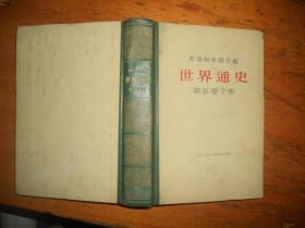 苏联科学院主编:世界通史(第五卷)(下册).精装 1963年1版1印