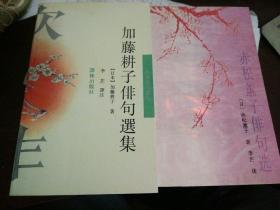 赤松蕙子俳句选(译者 李芒 签名本 签赠本)
