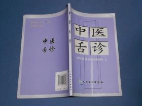 中医舌诊.