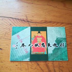 明赵秉忠状元卷(折叠式,共5枚)