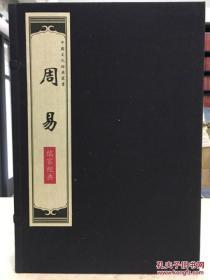周易(中国文化经典丛书 16开线装 全一函三册)