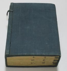 和刻本  古文尚书   春秋  易经 礼记 3册全厚册  宽文五年版1665大坂书肆