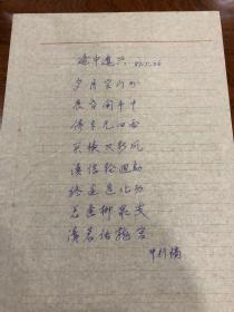 张中行诗稿一页