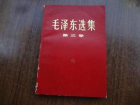 毛泽东选集   第三卷   85品  68年一月湖北四印