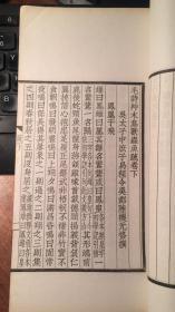 毛诗草木鸟兽虫鱼疏(罗振玉校印,仿宋聚珍本,品相好)