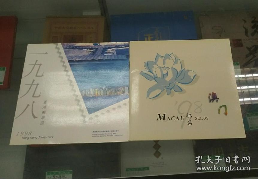 1998香港 澳门邮票册(含票张)合售