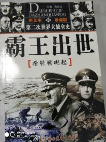特价!第二次世界大战图文本 霸王出世